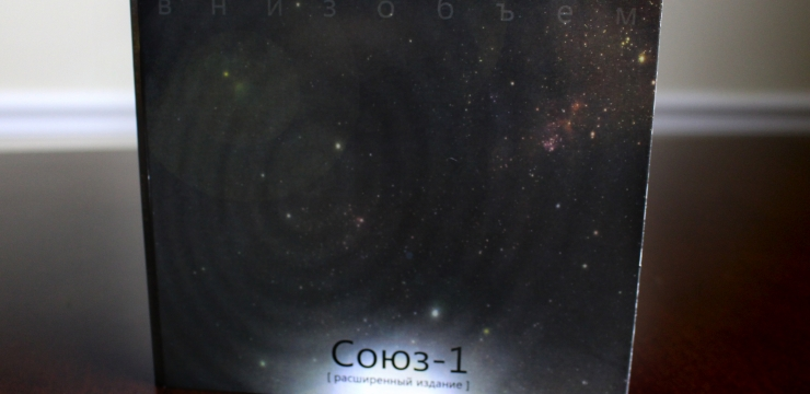 Союз-1 [расширенный издание]